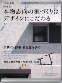 2011年 7月号 チンチルびと別冊〔東海版〕